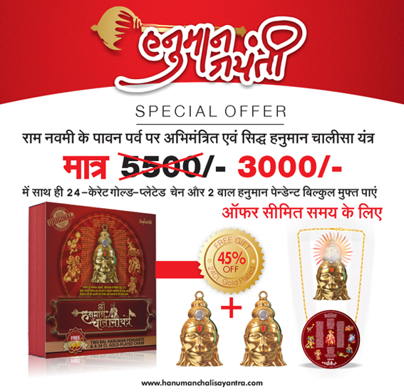 Hanuman Chalisa Yantra™ - With Blessing of Lord Hanuman Ji